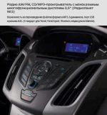 Форд фокус 3 мультимедиа – Ford Focus Hatchback III RED › Бортжурнал › Установка штатного мультимедийного устройства с экраном 8″ и смена приборки.