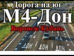 М4 видео – Трасса М4 ДОН — дорога на курорты Юга России — Видео