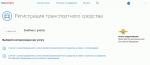 Поставить авто на учет по временной регистрации – Постановка автомобиля на учет по временной регистрации: особенности, пошаговый алгоритм действий
