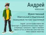 Скорпион андрей – происхождение имени и значение, судьба и характер. Тайна имени Андрей и совместимость (+отзывы)