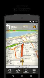 Навигатор 2 – скачать yandex.navigator 2.97 бесплатно (android)